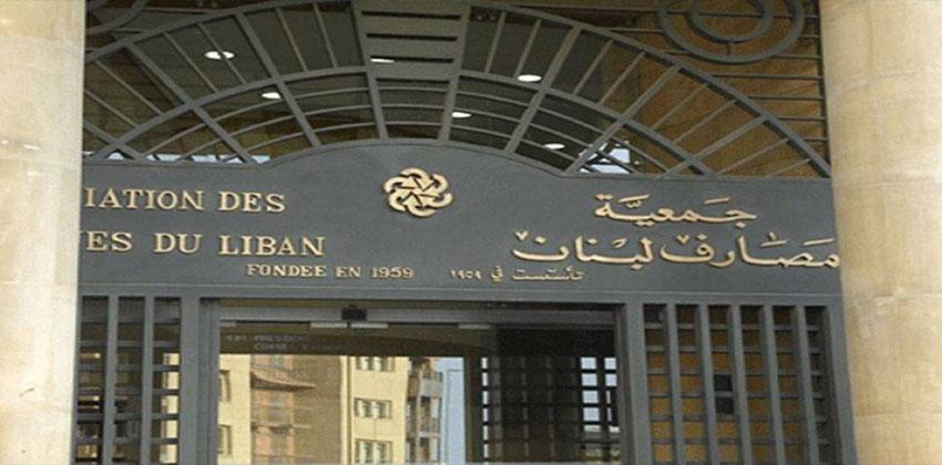 ودائع السوريين في المصارف اللبنانية
