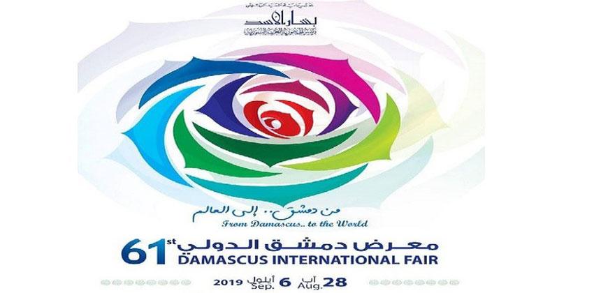 معرض دمشق الدولي 61