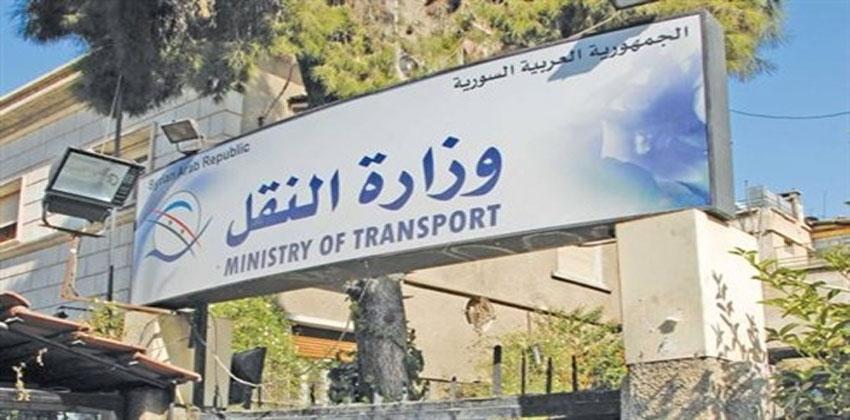 وزارة النقل في سورية
