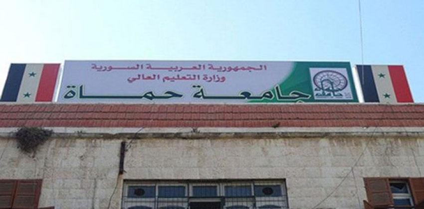 جامعة حماة