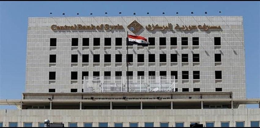 مصرف سوريا المركزي
