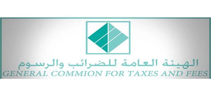 الهيئة العامة للضرائب والرسوم