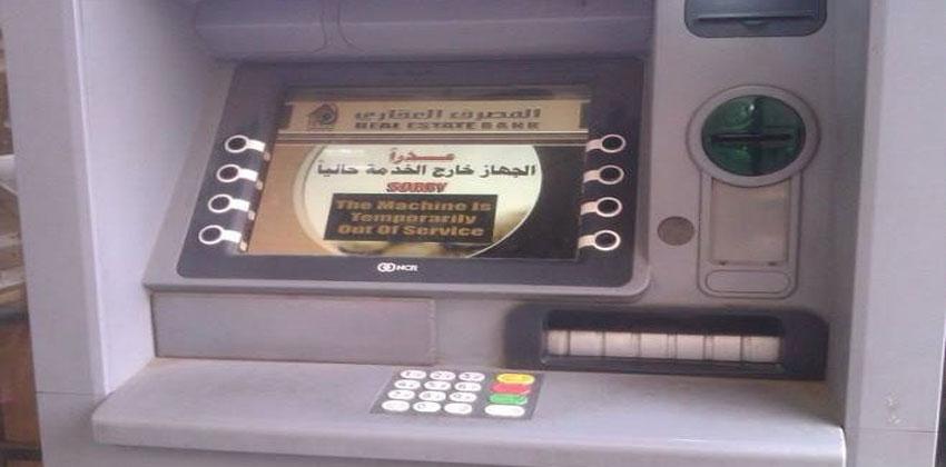 المصرف العقاري