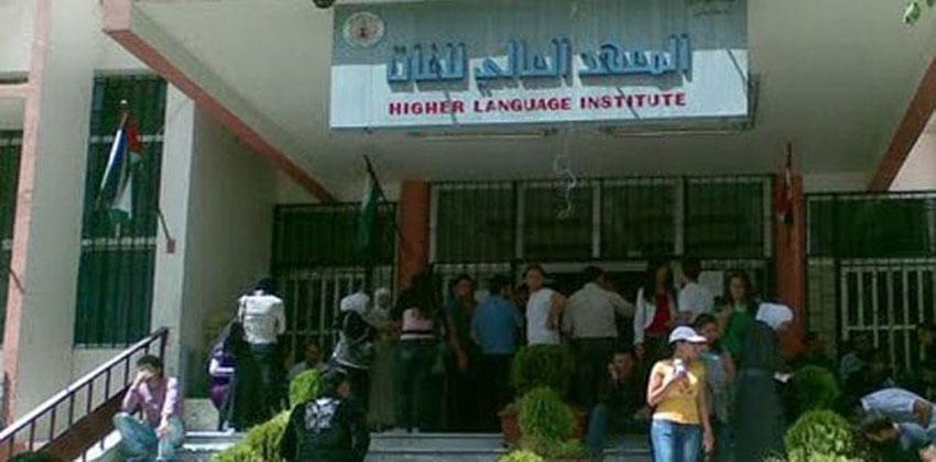 المعهد العالي للغات في جامعة دمشق