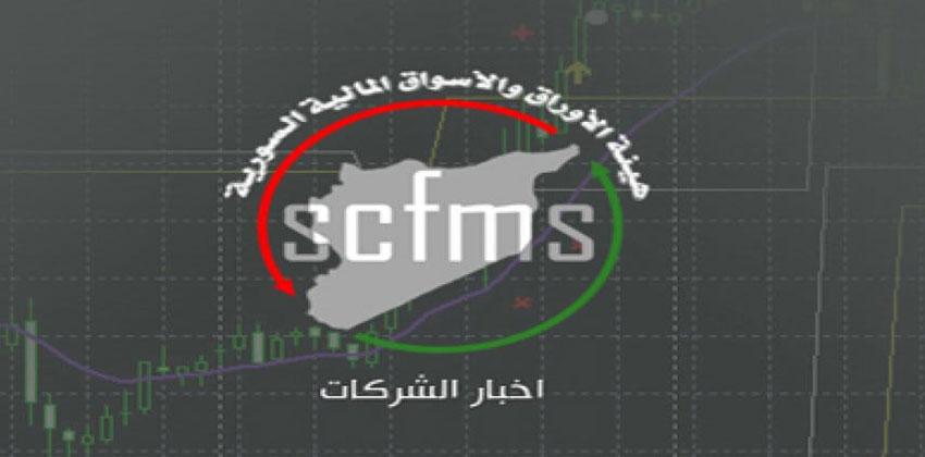 إيقاف شركات وساطة مالية سورية عن العمل وتغريمها