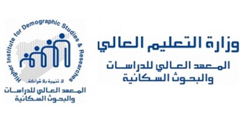 المعهد العالي للدراسات والبحوث السكانية بدمشق