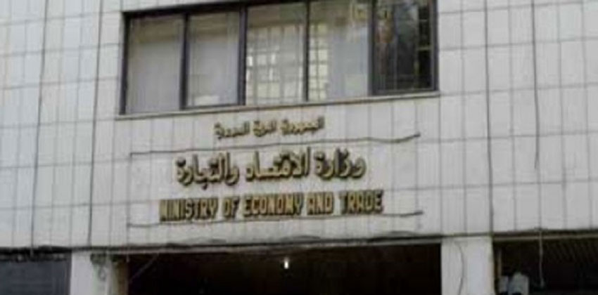 وزارة الاقتصاد