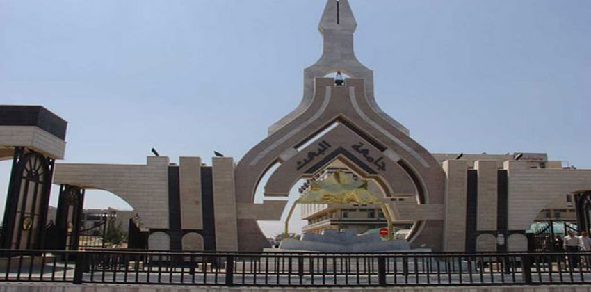 جامعة البعث