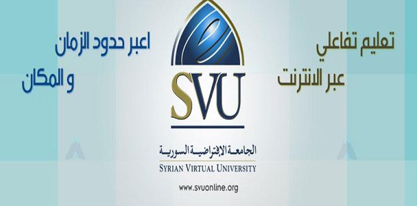 الجامعة الافتراضية