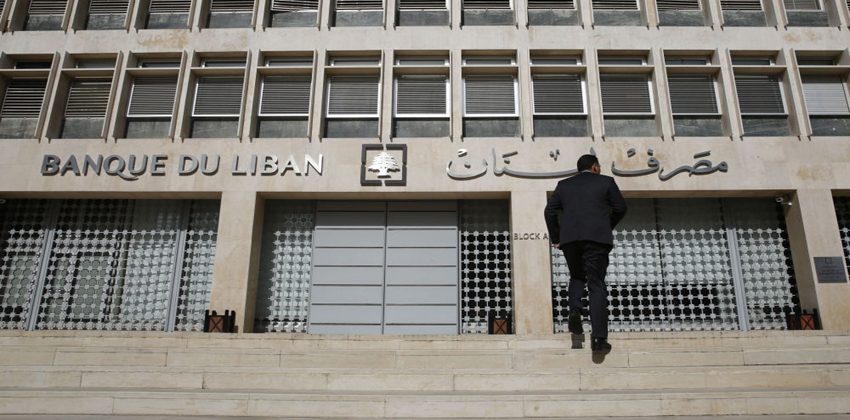 البنك المركزي اللبناني