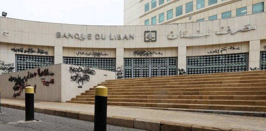 مصرفيون لبنانيون