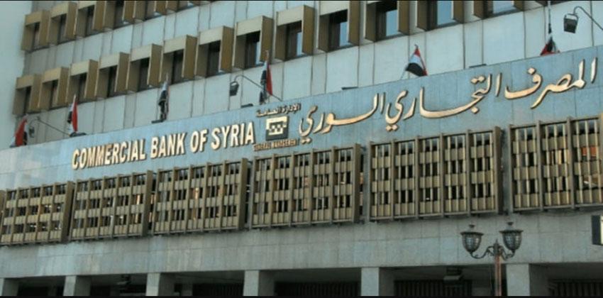 المصرف التجاري السوري