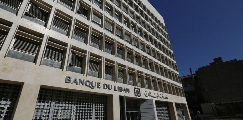 المركزي اللبناني