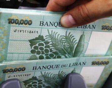 العملة اللبنانية